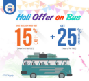 Goibibo Holi Offer
