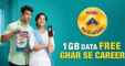 Wheel Jio Free Data Offer – Get 1GB Free 4G Data With Wheel 1kg Pack