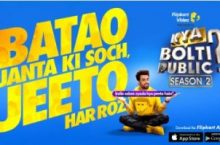 Flipkart Kya Bolti Public Quiz Answers 26 January 2021