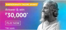 Amazon Rabindranath Tagore Jayanti Quiz Answers Win ₹30,000